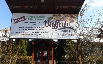 buffalo-vhod-drink-and-drive-bg