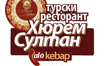 Турски Ресторант Хюрем Султан 1