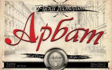 Руски Ресторант Арбат 0