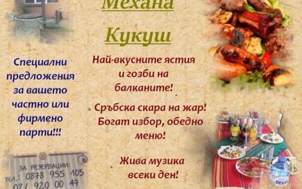 Механа Кукуш 1